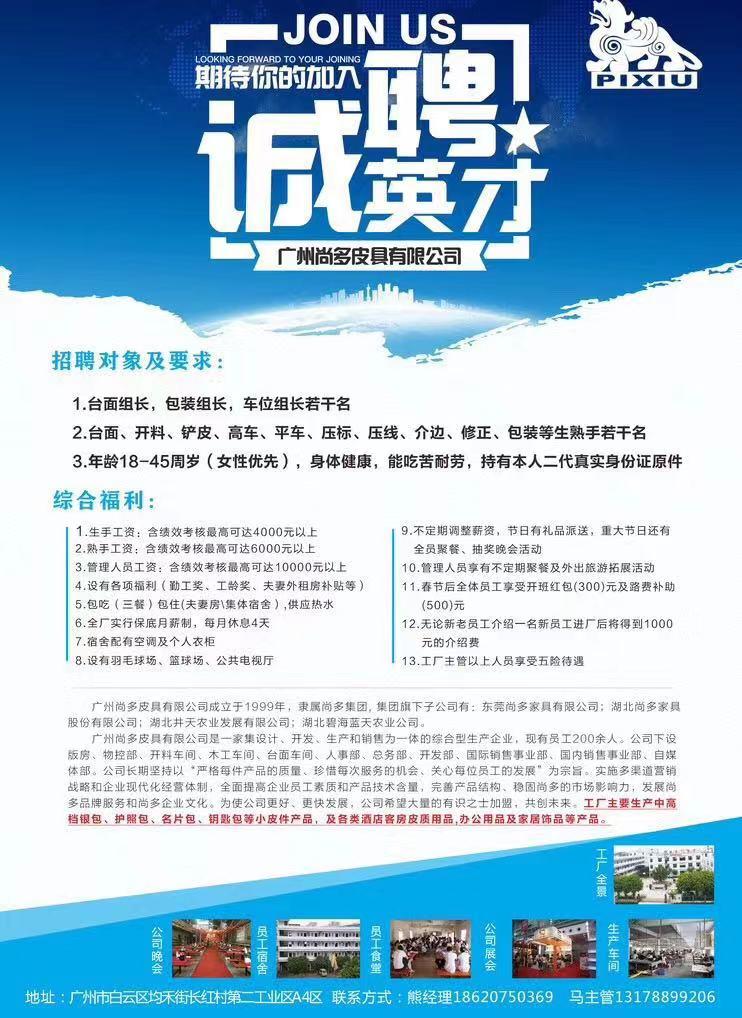 廣州皮具廠招聘廣告