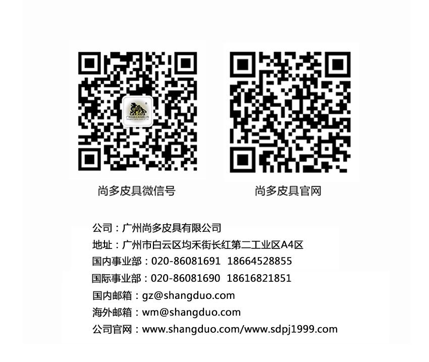廣州皮具廠聯系方式