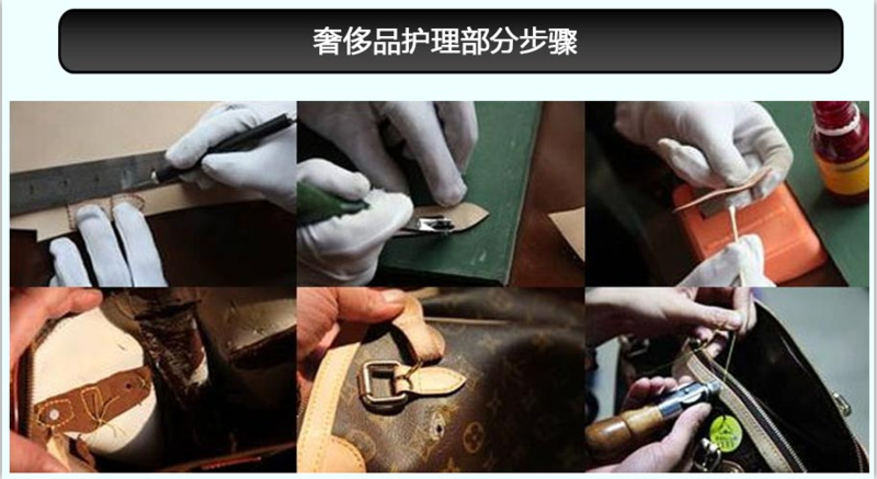 皮具皮包護理一般護理流程